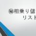 中国輸入オリジナル商品と相乗り商品のメリットデメリット