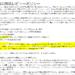 中国輸入Amazonカスタマレビュー規約変更の内容とは?